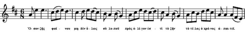 A melodia do Epitáfio de Seikilos