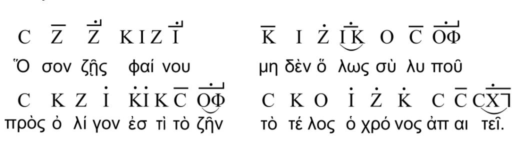 Transcrição politônica do Epitáfio de Seikilos